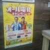 沖縄電力オール電化キャンペーン
