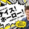タカラスタンダード 片岡篤史